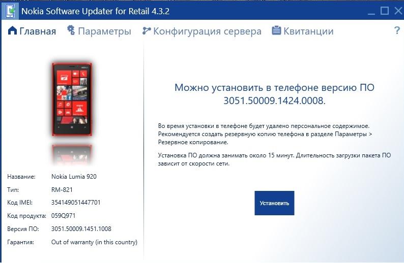 Инструкция по прошивке lumia 920